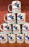 """Печать на кружках,Чашка """"с логотипом, брендирование, реклама на чашках"""""""