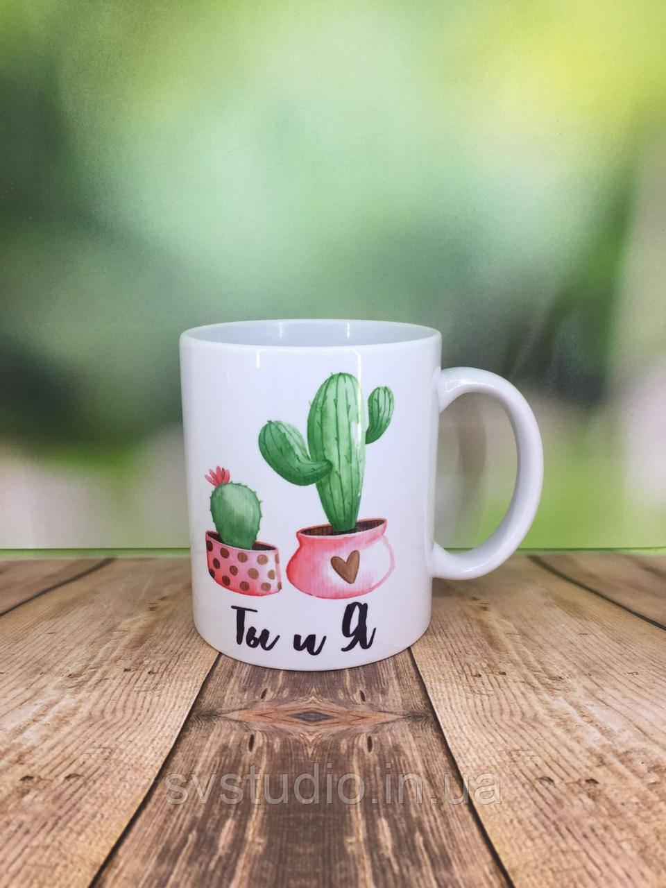 """Друк на чашках,Чашка """"Ти і Я"""""""