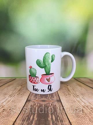 """Друк на чашках,Чашка """"Ти і Я"""", фото 2"""