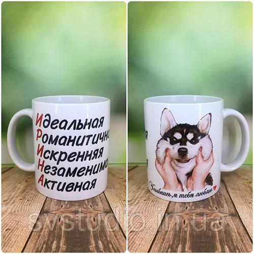 """Друк на чашках,Чашка """"Ірина"""""""