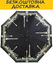 Зонт женский автомат GUY de JEAN FRH3405col10