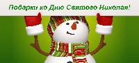 Акция ко дню Святого Николая!