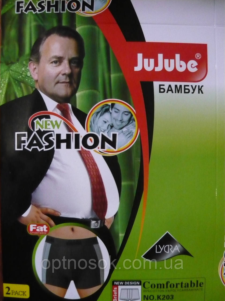 "Мужские боксеры ""JuJuBe"". Баталы. 5XL- 8XL."