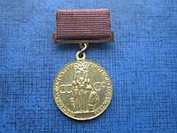 Медаль СССР ВДНХ За успехи в народном хозяйстве №2