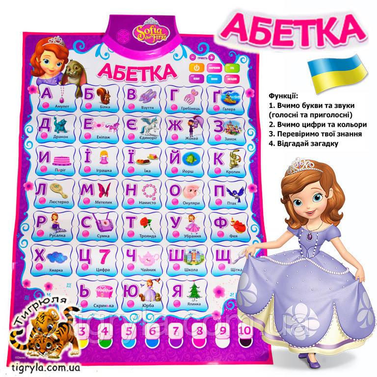 Абетка принцеса Софія Укр Інтерактивний букварик алфавіт абетка  говорящая азбука, плакат принцесса София