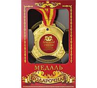 Красивая медаль в подарок на свадьбу Дорогим сватам