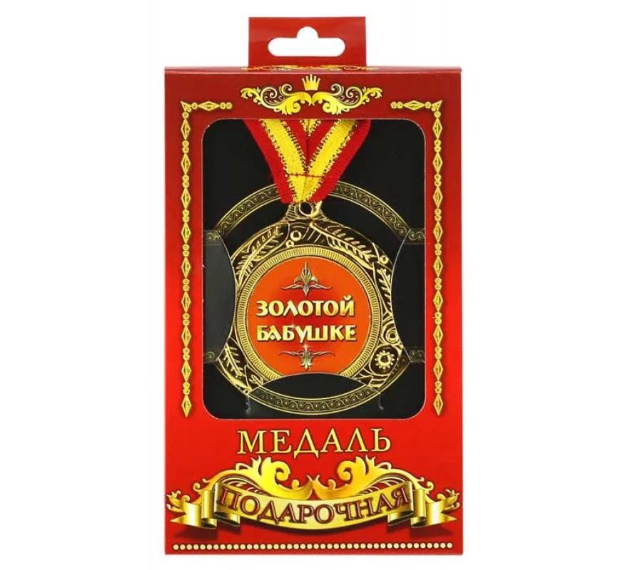 Подарок медаль на юбилей Любимой Бабушке