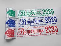 В нашей Мастерской можно заказать именные ленты с зелеными, синими и светло-красными матовыми надписями!