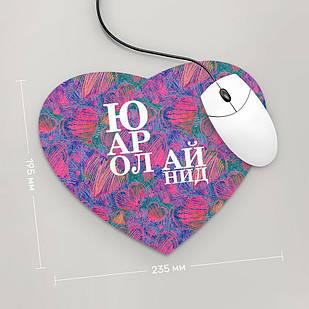 Коврик для мыши Сердце  Ю Ар Ол Ай Нид