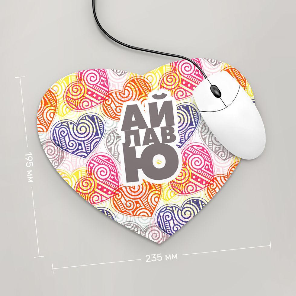 Коврик для мыши Сердце  Ай Лав Ю
