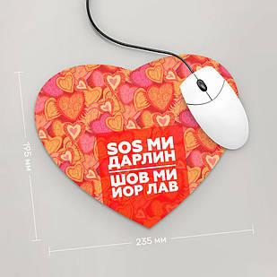 Коврик для мыши Сердце  SOS Ми Дарлин