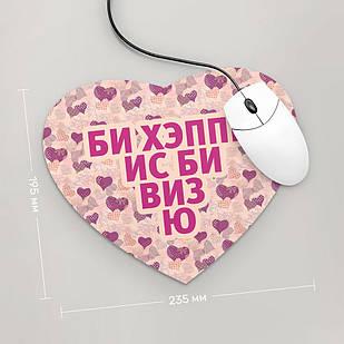 Коврик для мыши Сердце  Би Хэппи Ис Би Виз Ю