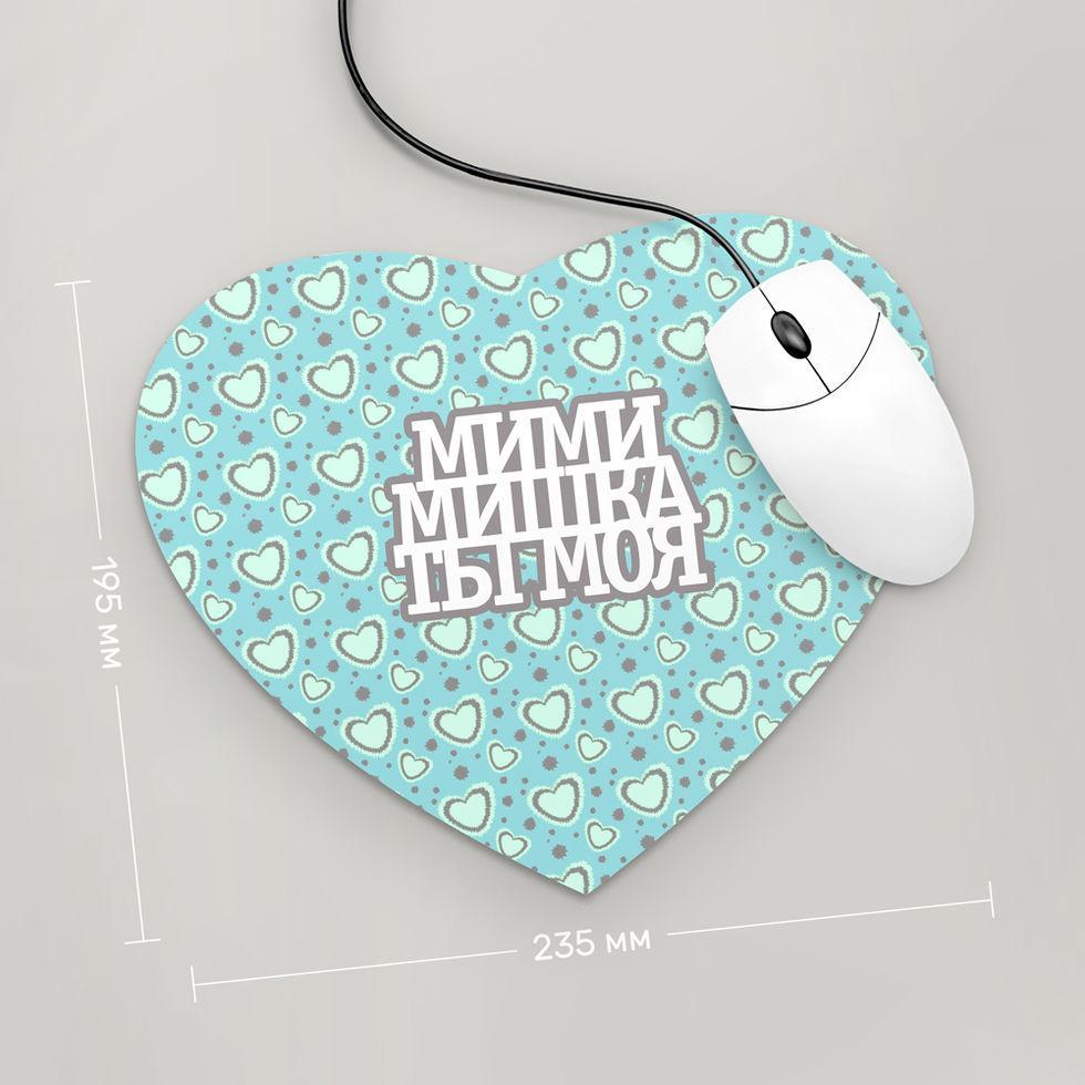 Коврик для мыши Сердце  МиМиМишка Ты Моя
