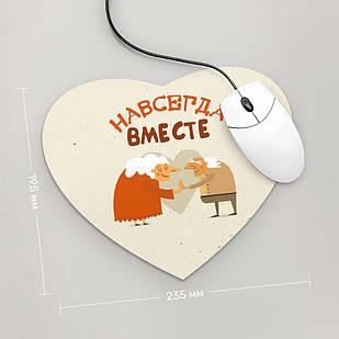 Коврик для мыши Сердце  Вместе Навсегда