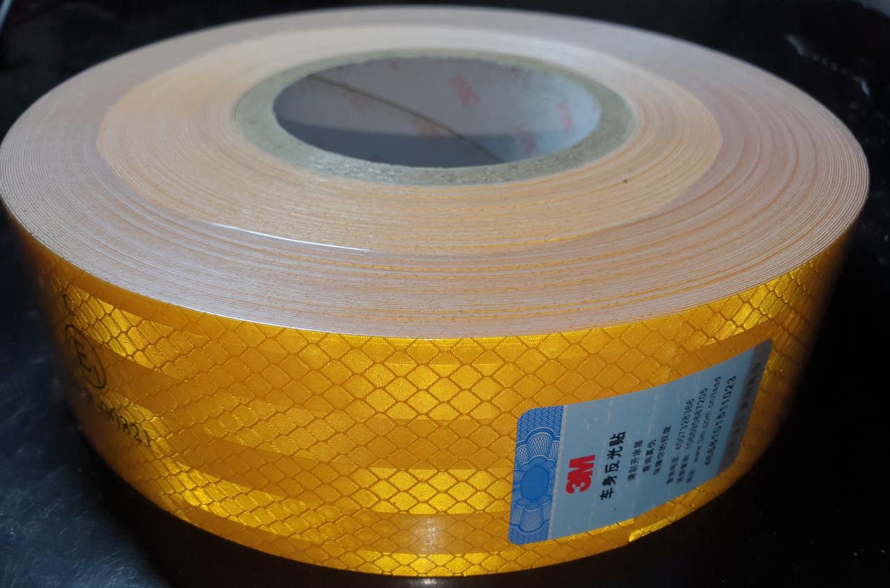 3М світловідбиваюча самоклеюча ЖОВТА стрічка 5x100 см