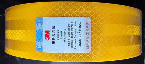 3М світловідбиваюча самоклеюча ЖОВТА стрічка 5x100 см, фото 3