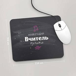Коврик для мыши 234x194 Найкращий Вчитель Музики