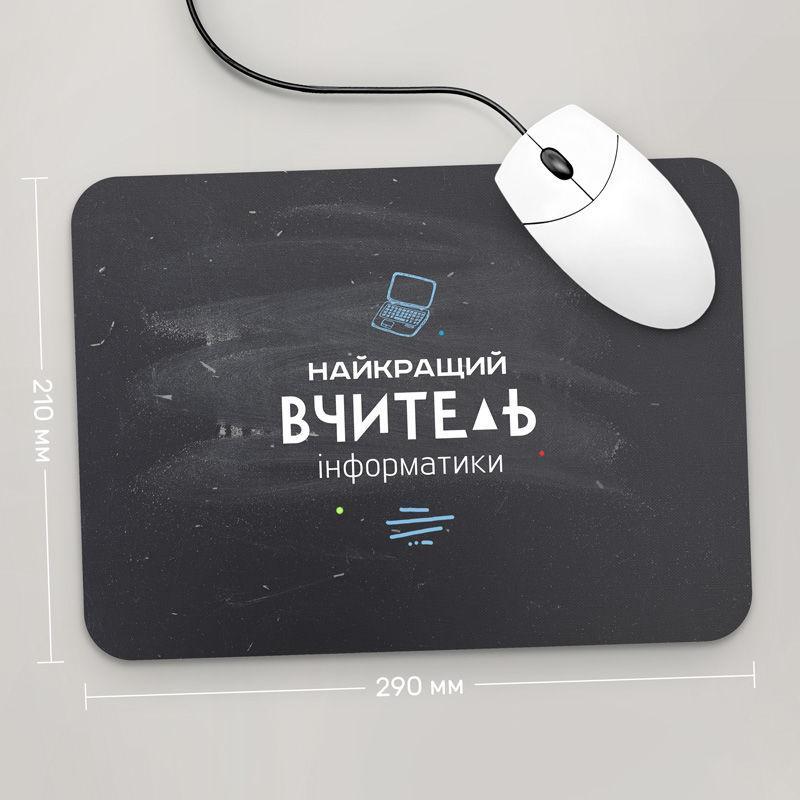 Коврик для мыши 290x210 Найкращий Вчитель Інформатики