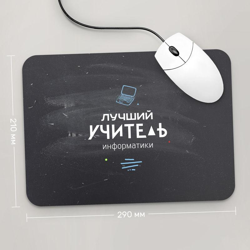 Коврик для мыши 290x210 Лучший Учитель Информатики