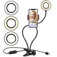 Тримач для телефону на прищіпці з підсвічуванням Professional Live Stream селфи