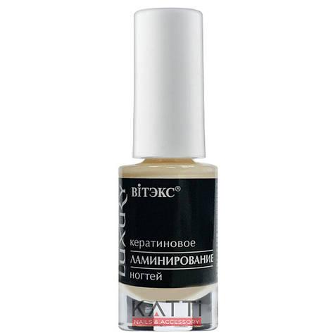 ВИТЭКС Pro Nail Luxury кератиновое ламинирование ногтей 8ml, фото 2