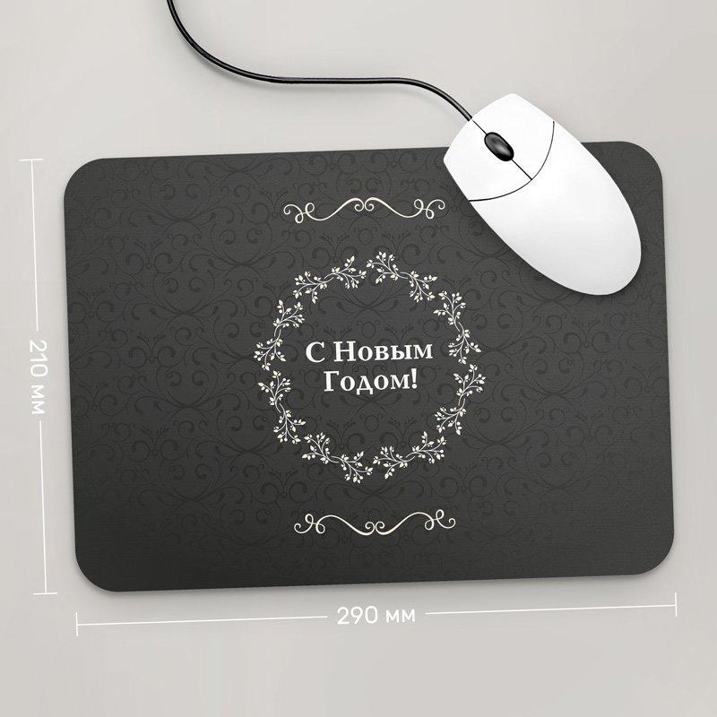 Коврик для мыши 290x210 С Новым Годом, №24
