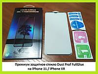 Премиум защитное стекло Dust Proof FullGlue на iPhone 11 / iPhone XR