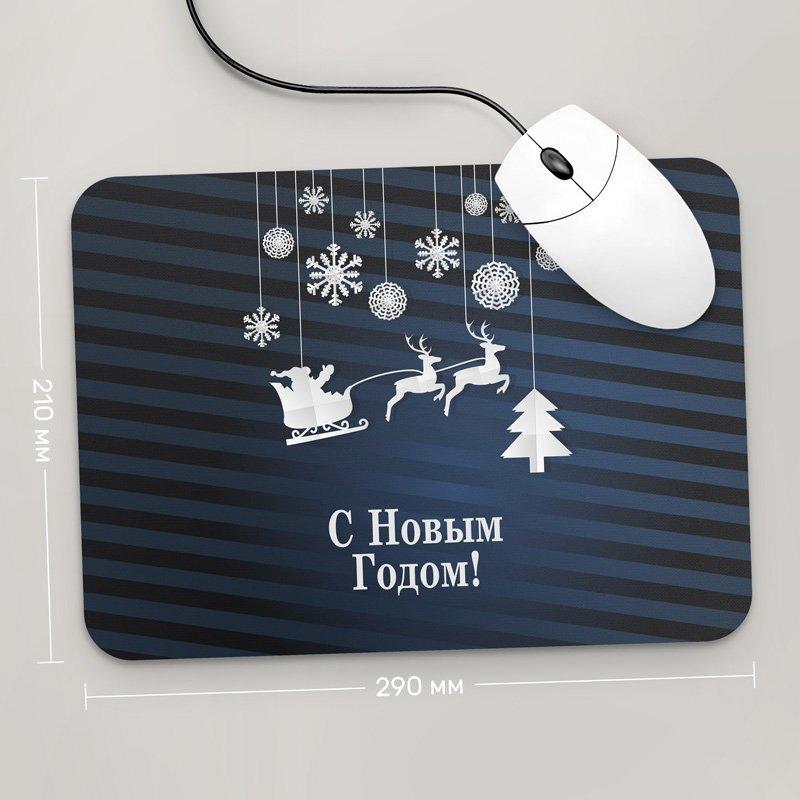 Коврик для мыши 290x210 С Новым Годом, №11