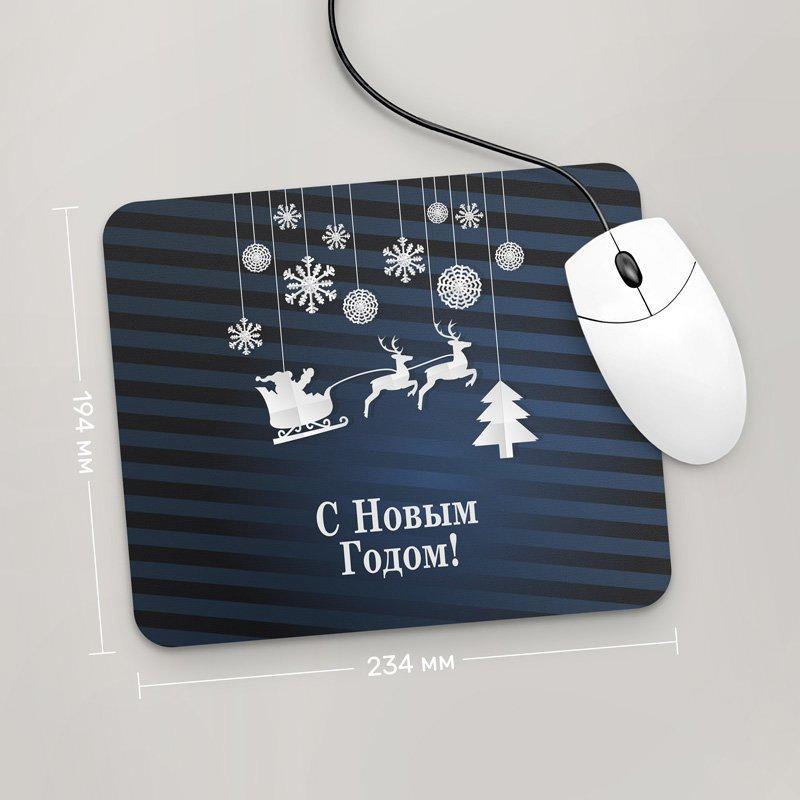 Коврик для мыши 234x194 С Новым Годом, №11