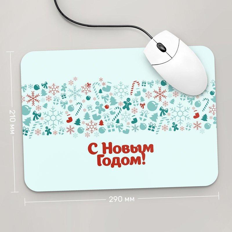 Коврик для мыши 290x210 С Новым Годом, №7