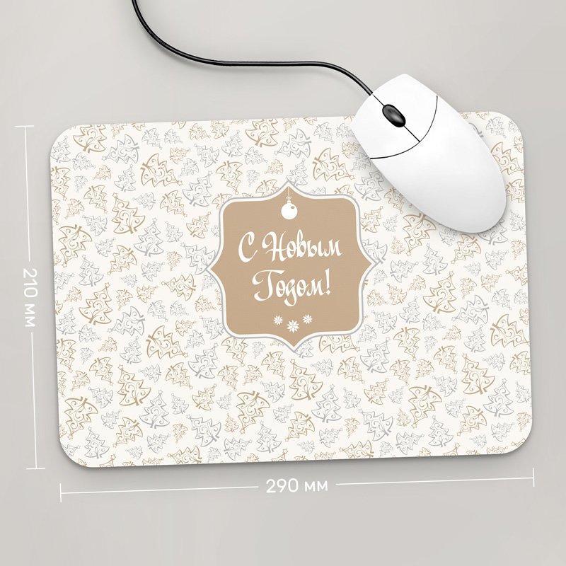 Коврик для мыши 290x210 С Новым Годом, №4