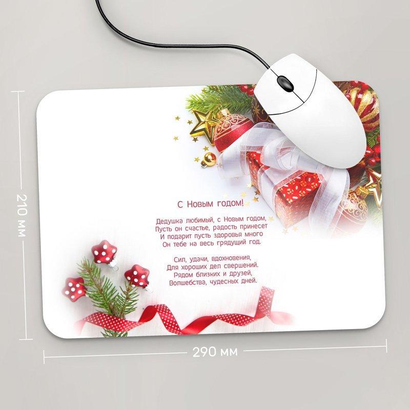 Коврик для мыши 290x210 Новый Год, Стих Дедушке, №6