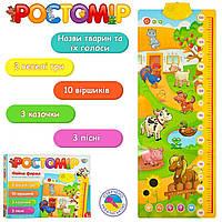 🔝 Обучающий интерактивный настенный ростомер, Файна Ферма (украинский язык), детский говорящий плакат | 🎁%🚚