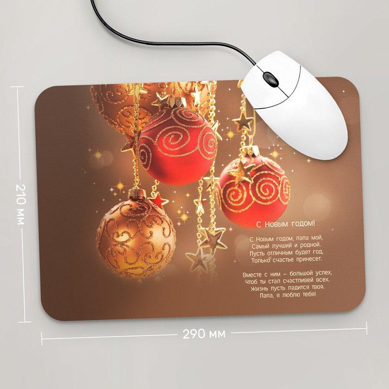 Коврик для мыши 290x210 Новый Год, Стих Папе, №4