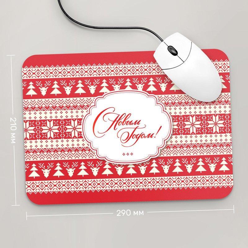 Коврик для мыши 290x210 С Новым Годом!