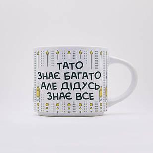 Чашка, Кружка Для дідуся