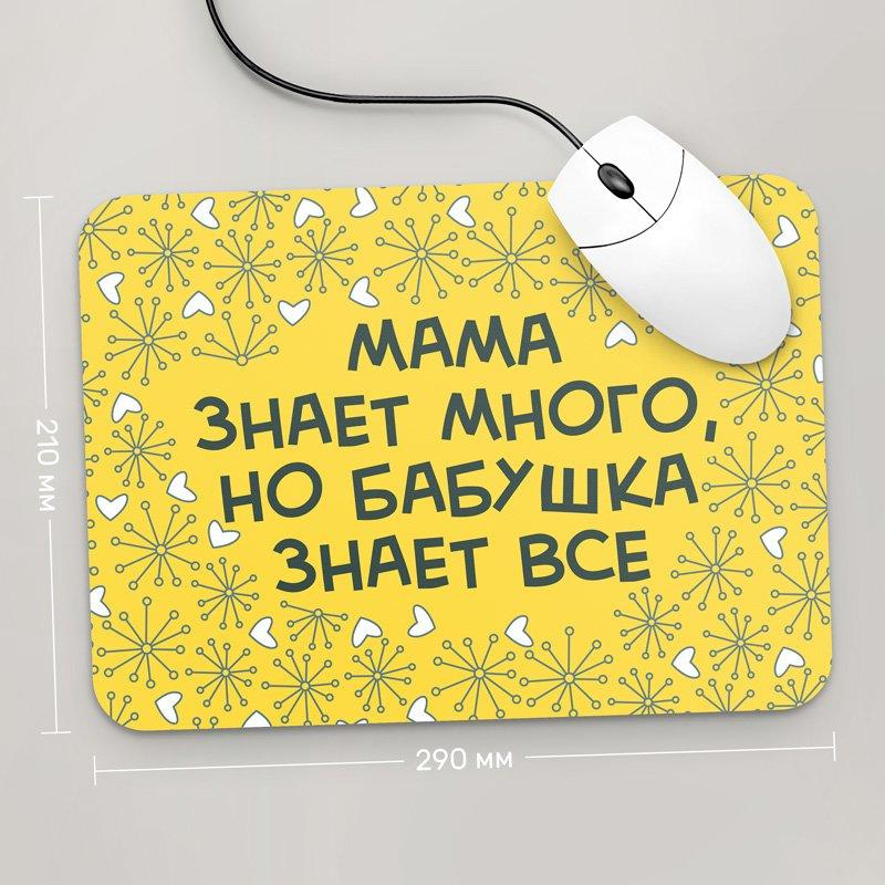 Килимок для миші 290x210 Для бабусі