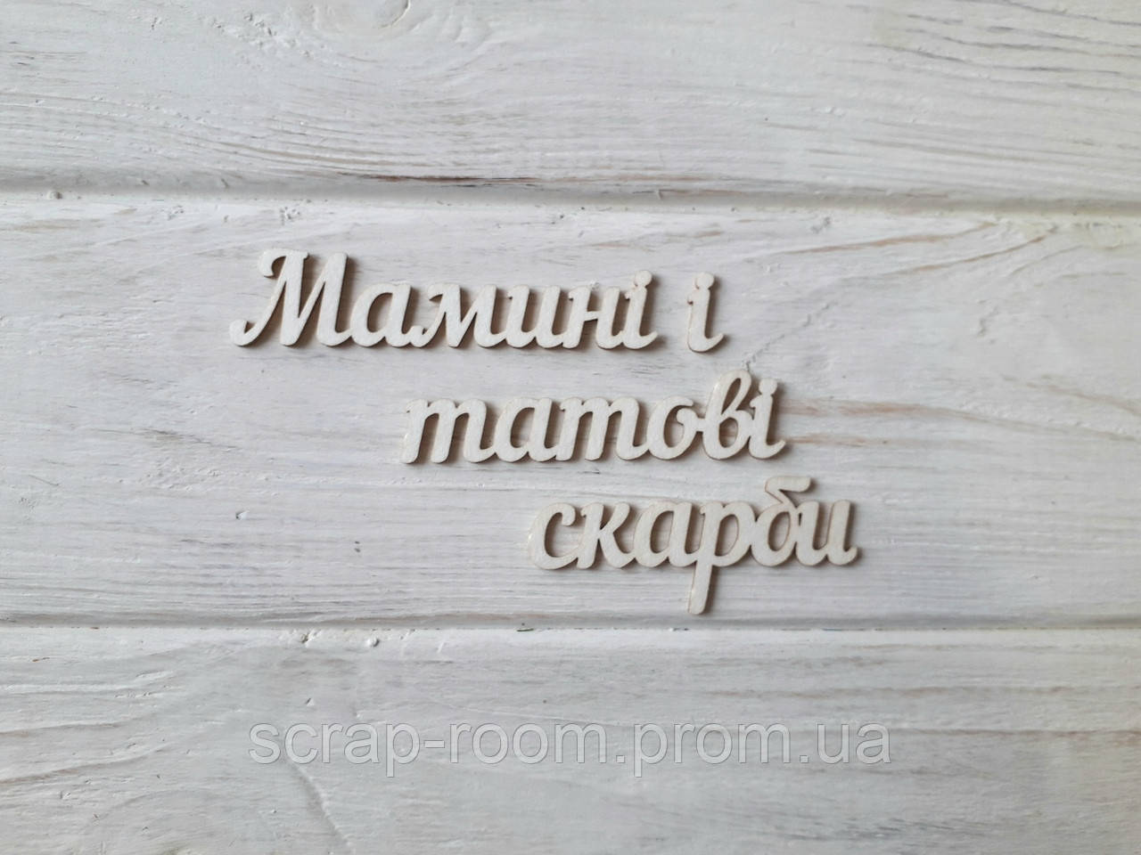 """ЧИПБОРД НАДПИСЬ """"МАМИНІ ТА ТАТОВІ СКАРБИ"""""""