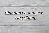 """ЧИПБОРД НАДПИСЬ """"МАМИНЫ И ПАПИНЫ СОКРОВИЩА"""", надпись чипборд мамины и папины сокровища"""