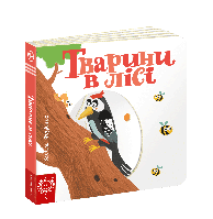 Тварини в лісі | Серiя Сторінки - цікавинки. | Автор Василь Федієнко | Видавництво Школа