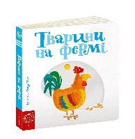 Тварини на фермі | Серія Сторінки - цікавинки. | Автор Василь Федієнко | Видавництво Школа