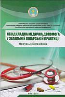 Зозуля, І.С. Невідкладна медична допомога у загальній лікарській практиці