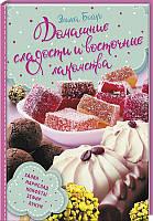 Домашние сладости и восточные лакомства. Бойко Элена
