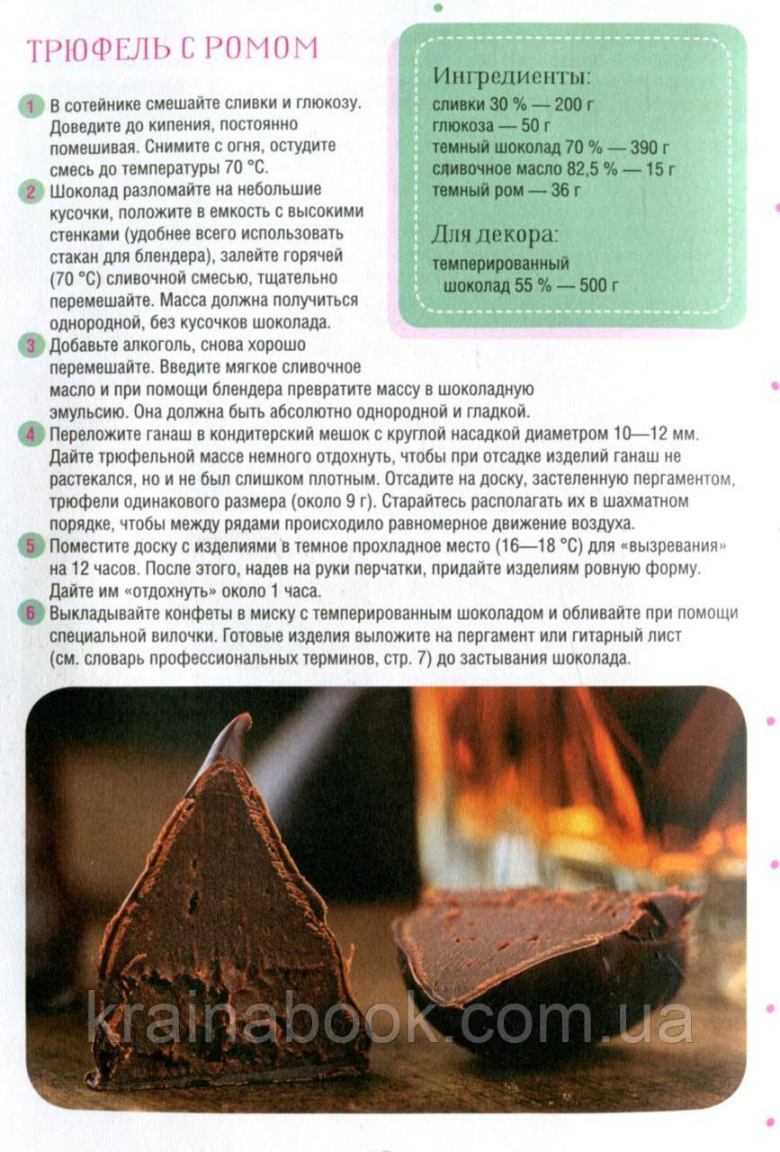 Домашние сладости и восточные лакомства. Бойко Элена - фото 5