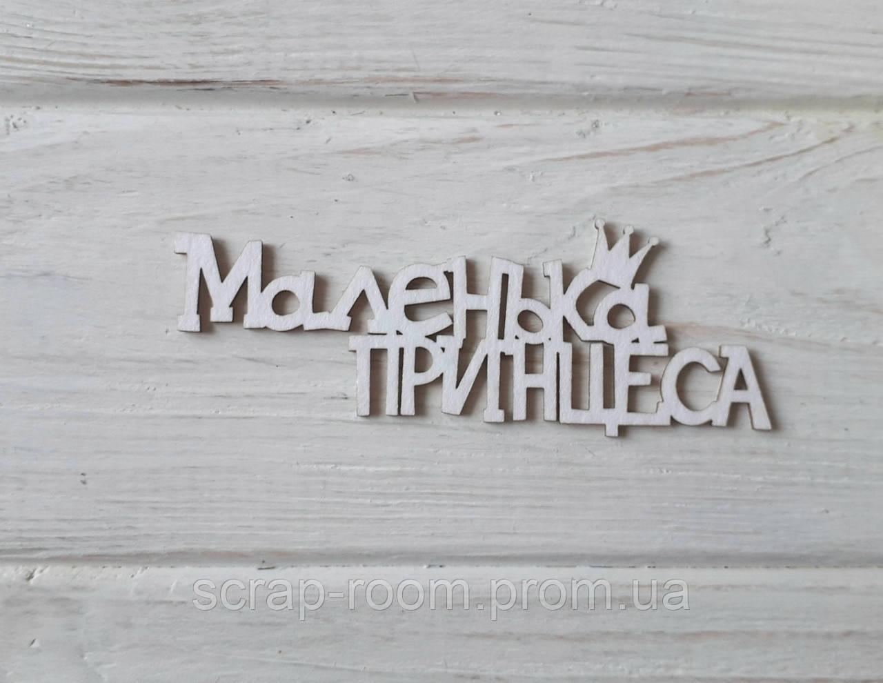 """ЧИПБОРД НАДПИСЬ """"МАЛЕНЬКА ПРИНЦЕСА"""", МАЛЕНЬКА ПРИНЦЕСА ЧИПБОРД"""