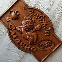 Вывеска для кафе резная из дерева