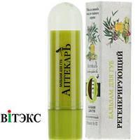 Витэкс АптекарЬ - Бальзам для губ Регенерирующий  р-№32 (масло жожоба, чайного дерева)