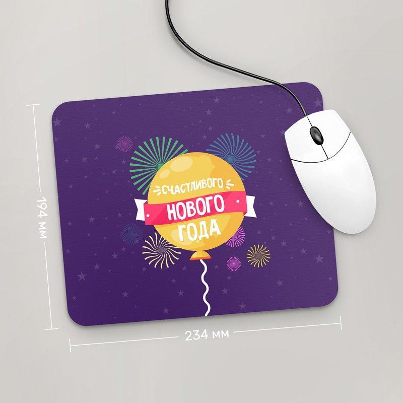 Коврик для мыши 234x194 С Новым Годом 2020, №39