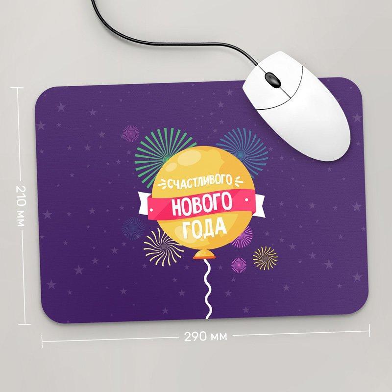 Коврик для мыши 290x210 С Новым Годом 2020, №39