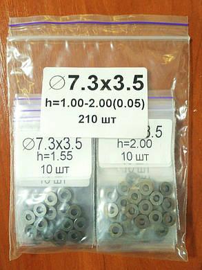 Регулировочные шайбы форсунок МТЗ 7,3x3,5 мм, фото 2